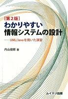 わかりやすい情報システムの設計第2版