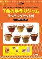 【バーゲン本】7色の手づくりジャムラッピングセット付