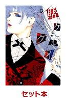 【特典付】賭ケグルイ 1-9巻セット【ポストカード6種】