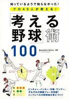 【バーゲン本】プロ40人が教える!考える野球100