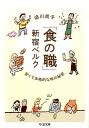 「食の職」新宿ベルク 安くて本格的な味の秘密 (ちくま文庫) [ 迫川尚子 ]