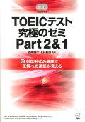 TOEICテスト究極のゼミ(part 2&1)