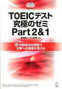 【ポイント5倍】【定番】<br />TOEICテスト究極のゼミ(part 2&1)