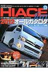 TOYOTA new HIACE fan(vol.23) 200系ハイエース・オールカタログ (ヤエスメディアムック)