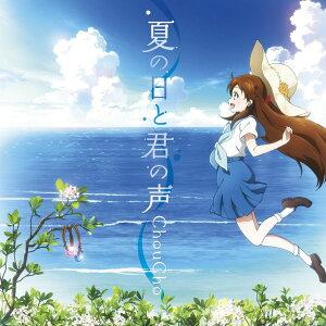 オープニングテーマ 「夏の日と君の声」ChouCho