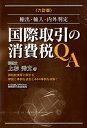 国際取引の消費税QA六訂版 輸出・輸入・内外判定 [ 上杉秀文 ]