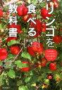 リンゴを食べる教科書 [ 丹野清志 ]