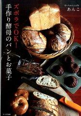 【楽天ブックスならいつでも送料無料】ズボラでOK!手作り酵母のパンとお菓子 [ あんこ ]