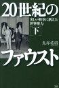【楽天ブックスならいつでも送料無料】20世紀のファウスト(下(1945→1986)) [ 鬼塚英昭 ]