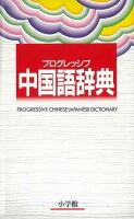 【バーゲン本】プログレッシブ中国語辞典