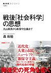 戦後「社会科学」の思想 丸山眞男から新保守主義まで (NHKブックス No.1261 1261) [ 森 政稔 ]