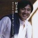 ゴールデン☆ベスト 村下孝蔵オリジナル・カラオケ集 [ 村下孝蔵 ]