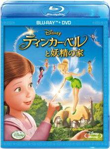 ティンカー・ベルと妖精の家 【Blu-ray】 【Disneyzone】