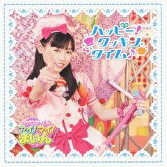 【送料無料】Eテレ クッキンアイドル アイ!マイ!まいん! 2012年テーマソング::ハッピー!クッキ...