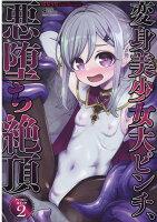 変身美少女大ピンチ、悪堕ち絶頂アンソロジーコミック 2