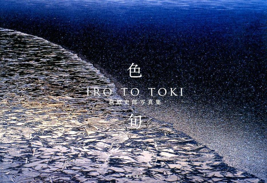 色×旬 IRO TO TOKI