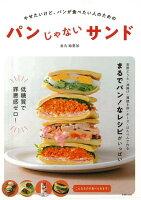 【バーゲン本】パンじゃないサンド