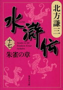水滸伝(17(朱雀の章))