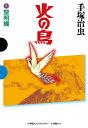 火の鳥(1(黎明編)) (GAMANGA BOOKS) [ 手塚治虫 ]