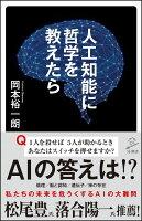 『人工知能に哲学を教えたら ー哲学2000年史がざっくりわかる 7つの思考実験』の画像