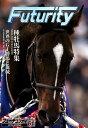フューチュリティ(vol.61(2018 SPR) 種牡馬特集 世界のGI勝馬と血統 [ フューチュリティ編集室 ]