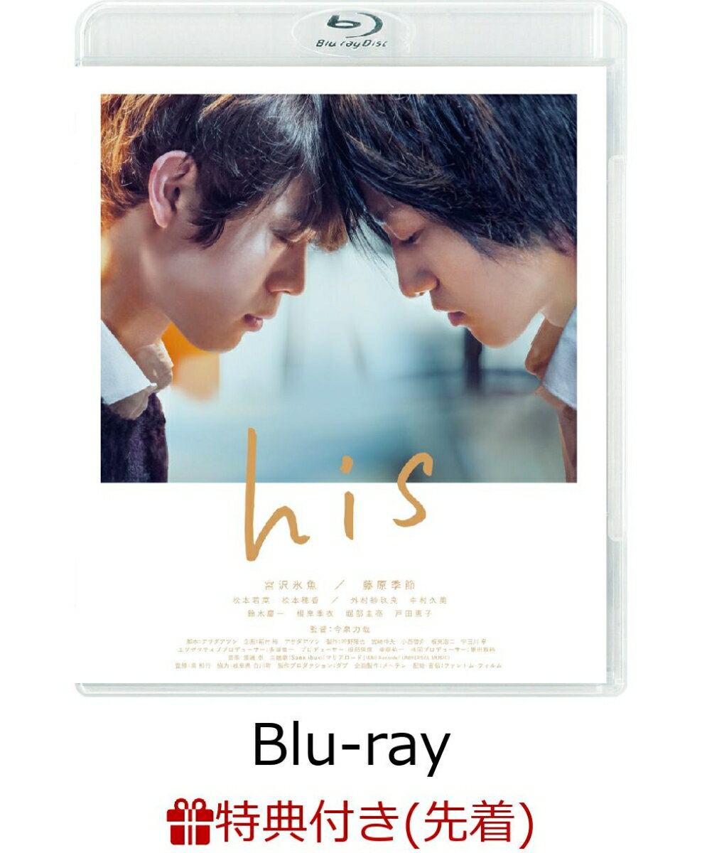 【先着特典】his(L版ブロマイド(3枚セット))【Blu-ray】