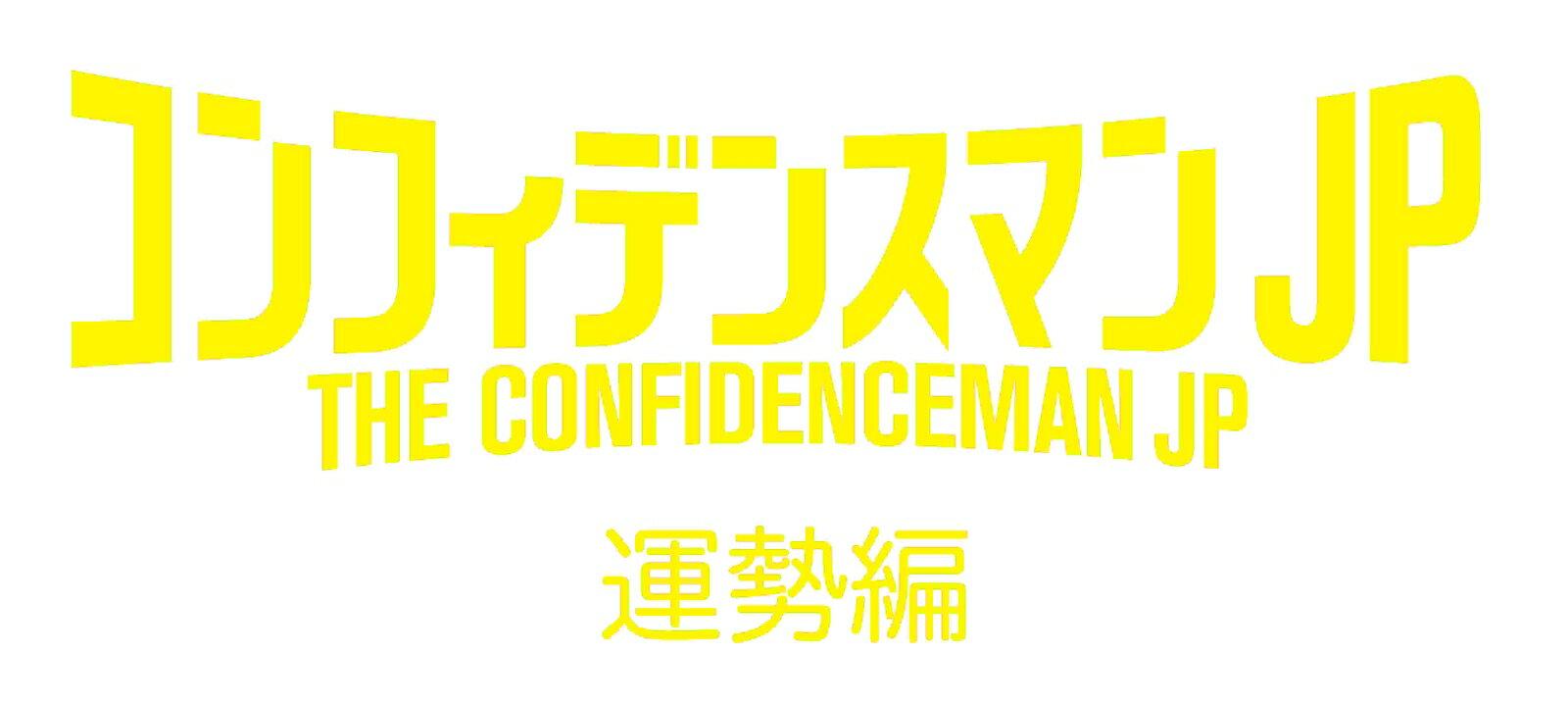 予約開始!『コンフィデンスマンJP 運勢編』BD&DVD BOX