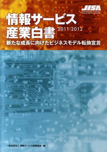 情報サービス産業白書(2011-2012) [ 情報サービス産業協会 ]