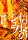 信長のシェフ(1) (芳文社コミックス) [ 梶川卓郎 ]