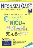 ネオネイタルケア(2018 7(Vol.31 N)
