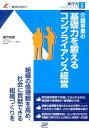 介護事業の基礎力を鍛えるコンプライアンス経営 組織の倫理観を高め、社会に貢献できる組織づくりを (介護福祉経営士実行力テキストシリーズ) [ 瀬戸恒彦 ]