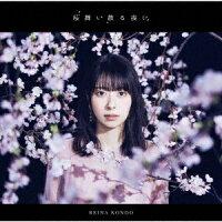 桜舞い散る夜に (初回限定盤 CD+DVD)