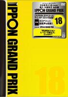 IPPONグランプリ18