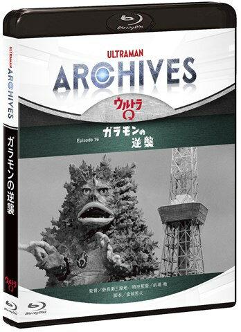 ULTRAMAN ARCHIVES『ウルトラQ』Episode 16 ガラモンの逆襲 Blu-ray & DVD【Blu-ray】画像