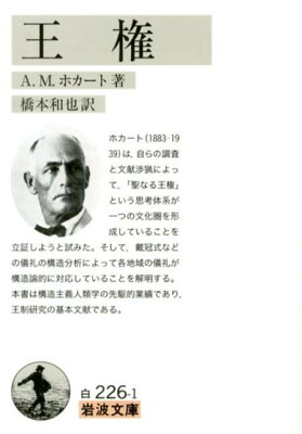 【送料無料】王権 [ A.M.ホカート ]