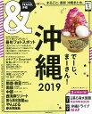 &TRAVEL沖縄(2019) まるごと、最新沖縄まとめ。 (Asahi Original) [ 朝日新聞出版 ]