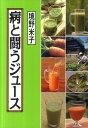 【送料無料】病と闘うジュース