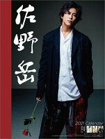 【楽天ブックス限定特典】佐野岳(2021年1月始まりカレンダー)(生写真2枚(1枚シークレット))