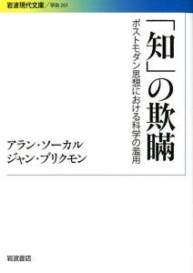 【送料無料】「知」の欺瞞