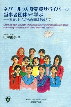 ネパールの人身売買サバイバーの当事者団体から学ぶ 家族、社会からの排除を越えて [ 田中雅子 ]