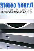 【送料無料】季刊ステレオサウンド(no.179)