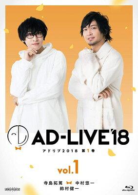 「AD-LIVE2018」第1巻(寺島拓篤×中村悠一×鈴村健一)【Blu-ray】 [ 寺島拓篤 ]