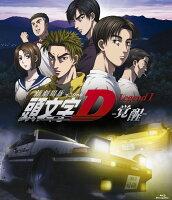 新劇場版 頭文字[イニシャル]D Legend1 -覚醒ー 【通常盤】【Blu-ray】