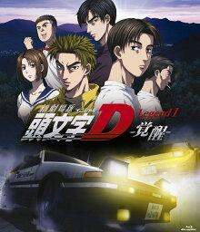新劇場版 頭文字D Legend1 -覚醒ー