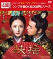 扶揺(フーヤオ)〜伝説の皇后〜 DVD-BOX1