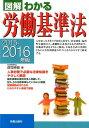 図解わかる労働基準法(2015-2016年版) [ 荘司芳樹 ] - 楽天ブックス