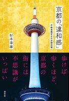 京都の「違和感」