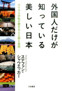 【楽天ブックスならいつでも送料無料】外国人だけが知っている美しい日本 [ ステファン・シャウ...