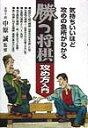 【送料無料】勝つ将棋・攻め方入門