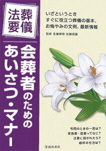 【送料無料】葬儀・法要会葬者のためのあいさつ・マナ-